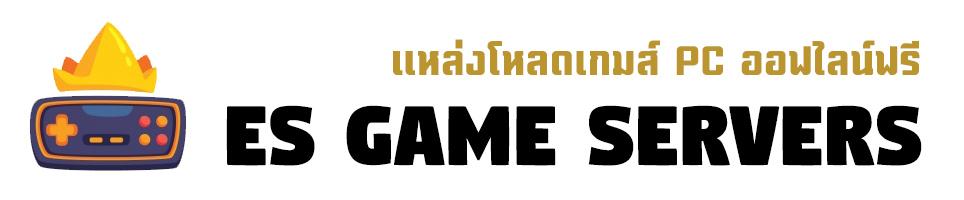 โหลดเกม